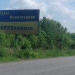 ОПОРА зафіксувала агітаційний фальстарт виборчої кампанії на Прикарпатті 1