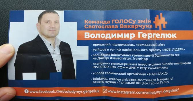 На Прикарпатті потенційні кандидати до ВРУ рекламуються, але не реєструються, – ОПОРА 2