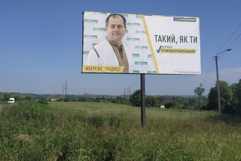 На Прикарпатті потенційні кандидати до ВРУ рекламуються, але не реєструються, – ОПОРА 12