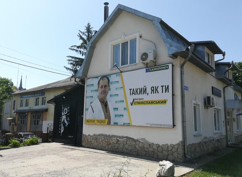 Поліція перевірить білборди Богдана Станіславського та Оксани Савчук 2