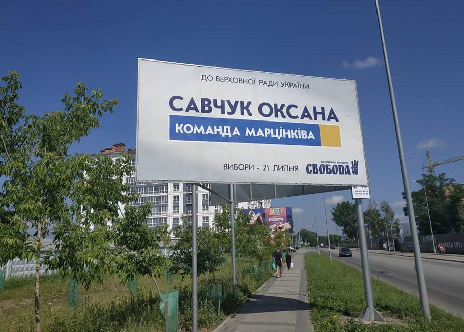 Поліція перевірить білборди Богдана Станіславського та Оксани Савчук 1