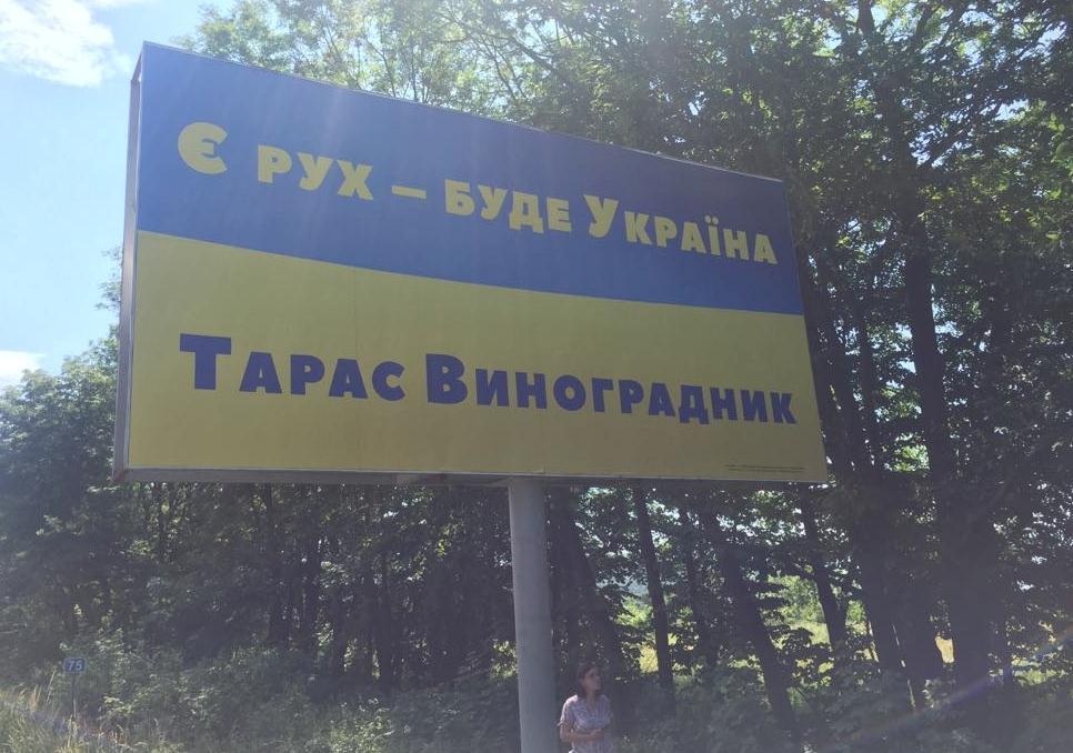 На Прикарпатті ОПОРА попросила поліцію перевірити 40 білбордів та сітілайтів з агітацією 3
