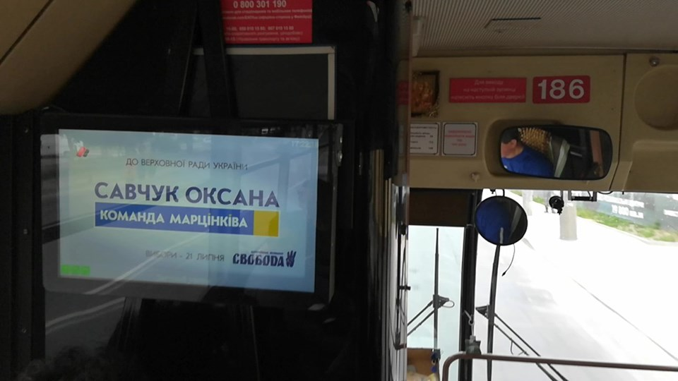 У франківському тролейбусі розмістили агітацію за Оксану Савчук – та відхрестилася 1