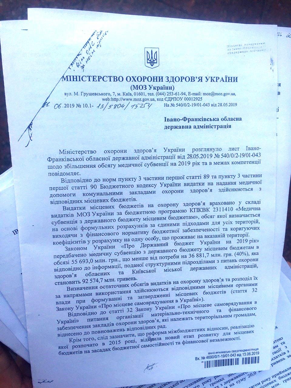 """Олег Атаманюк: """"Ситуація з виплатою зарплат медичним працівникам є катастрофічною"""" 1"""