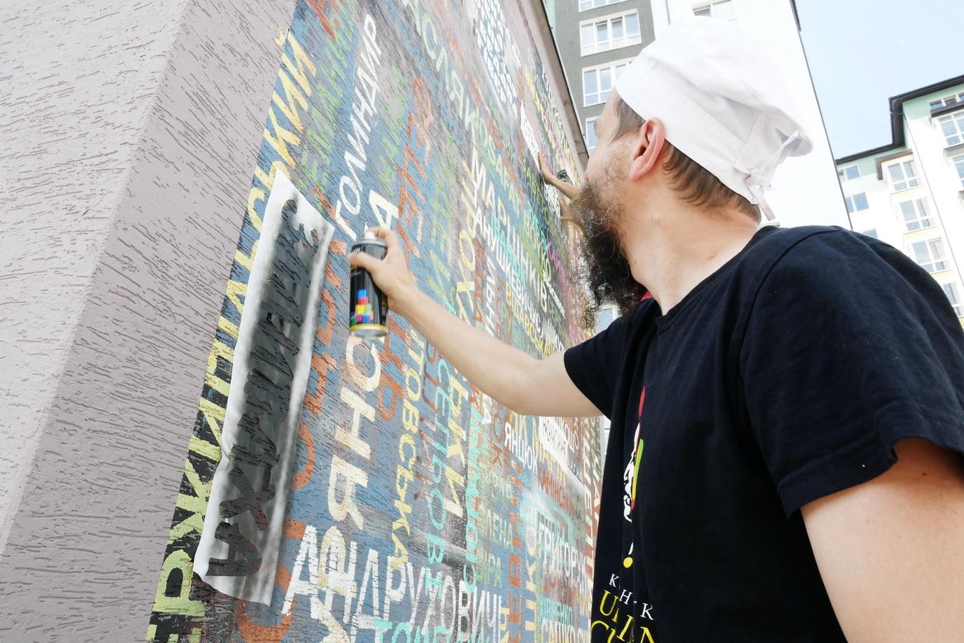 На АС-2 у Франківську створюють мурал-молитву 9