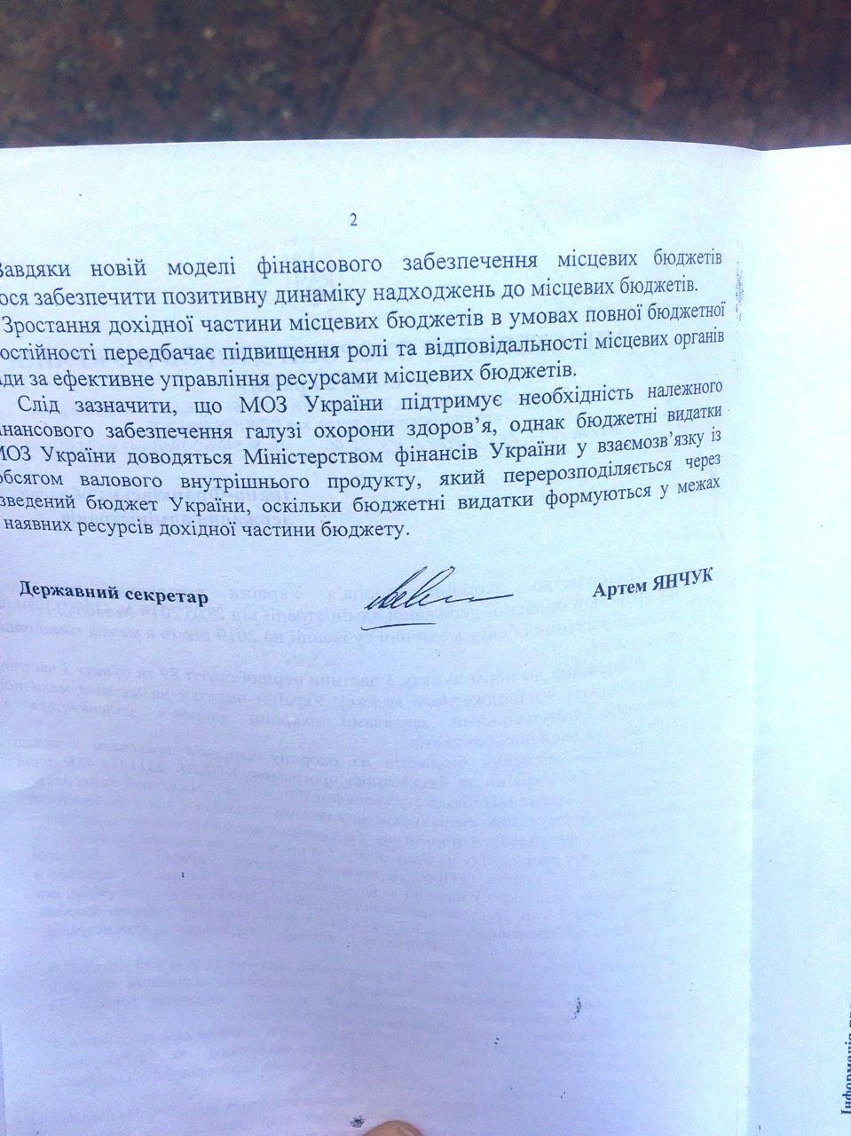 """Олег Атаманюк: """"Ситуація з виплатою зарплат медичним працівникам є катастрофічною"""" 4"""