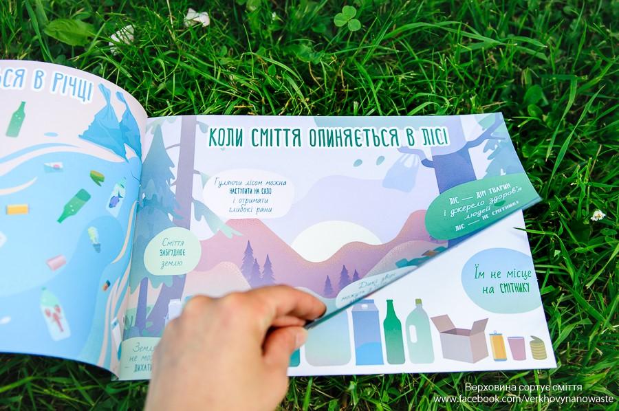 У Верховині видали книжку для дітей, як врятувати світ від сміття 2