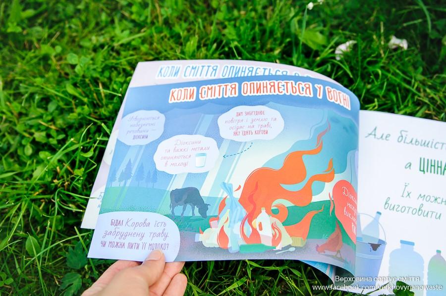 У Верховині видали книжку для дітей, як врятувати світ від сміття 4