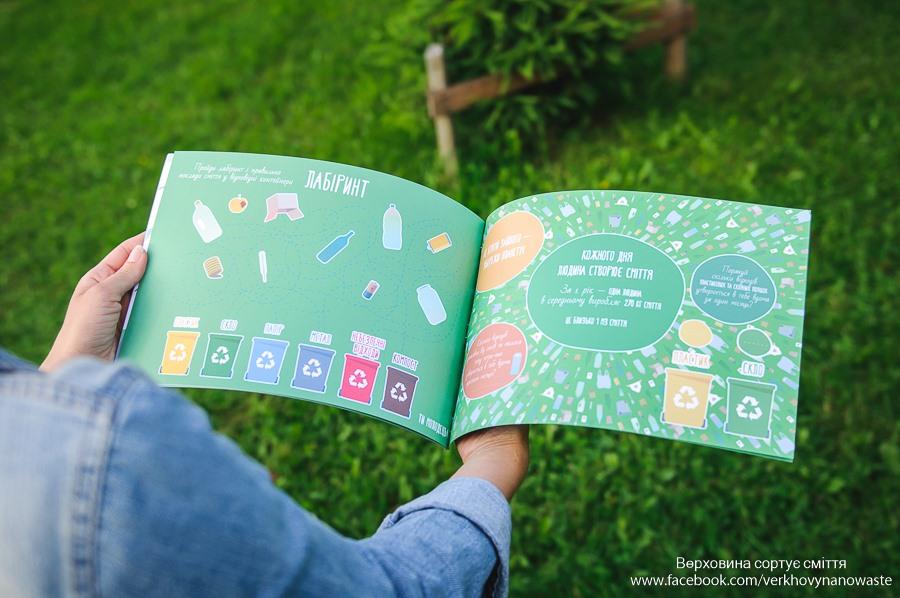 У Верховині видали книжку для дітей, як врятувати світ від сміття 1