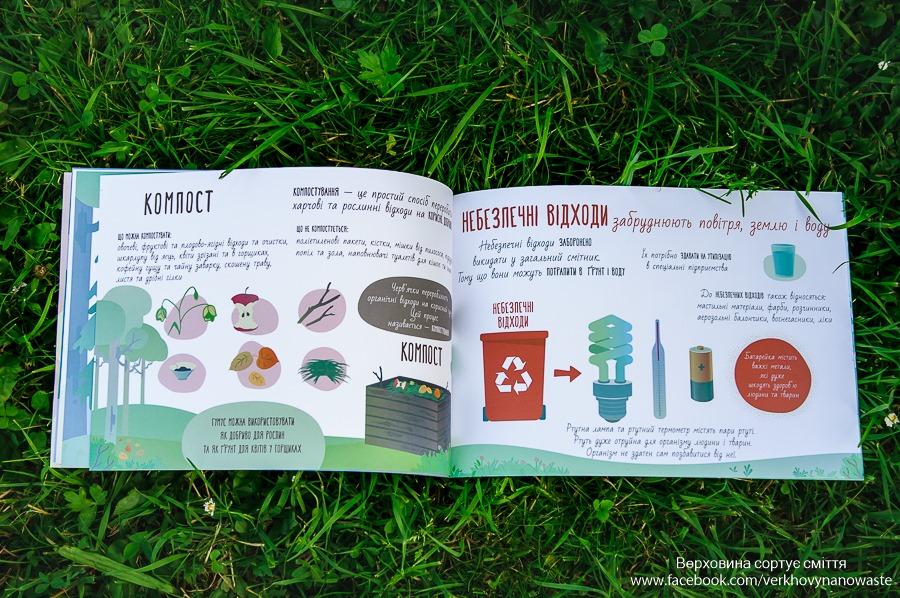 У Верховині видали книжку для дітей, як врятувати світ від сміття 7