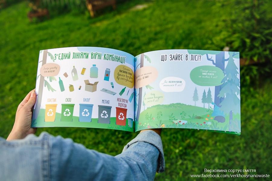 У Верховині видали книжку для дітей, як врятувати світ від сміття 3