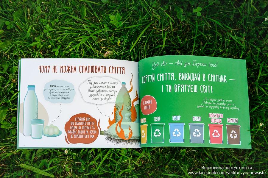 У Верховині видали книжку для дітей, як врятувати світ від сміття 8