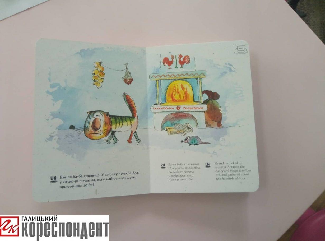 У франківській дитячій бібліотеці з'явилися книги із доповненою реальністю 1