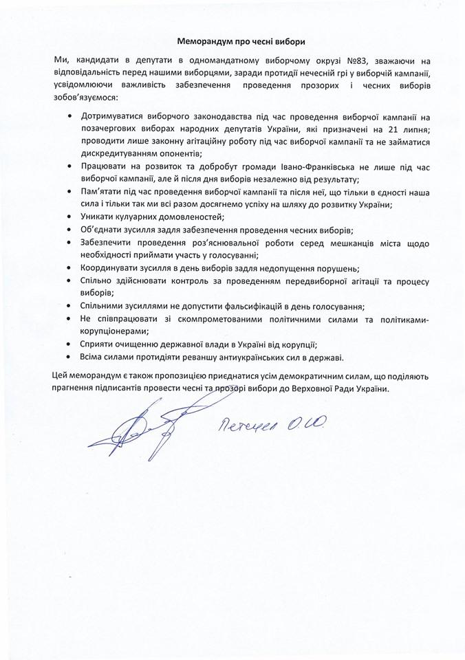 Олексій Петечел закликав інших франківських кандидатів підписати меморандум про чесні вибори 2