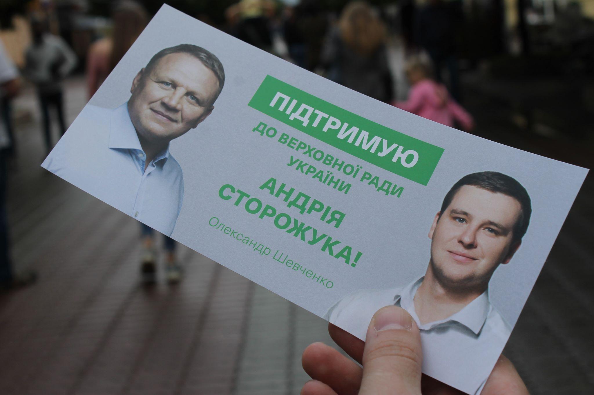 Прихильники Олександра Шевченка закликають підтримати на виборах Андрія Сторожука 8
