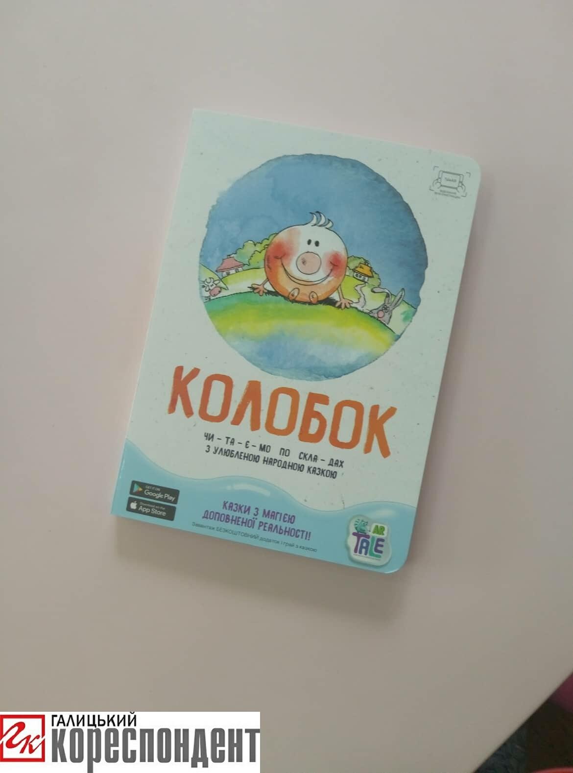 У франківській дитячій бібліотеці з'явилися книги із доповненою реальністю 3