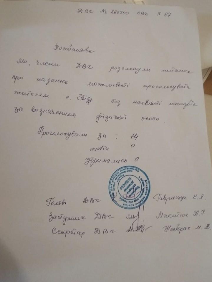 На Надвірнянщині ДВК дозволила виборцям голосувати без паспортів 2