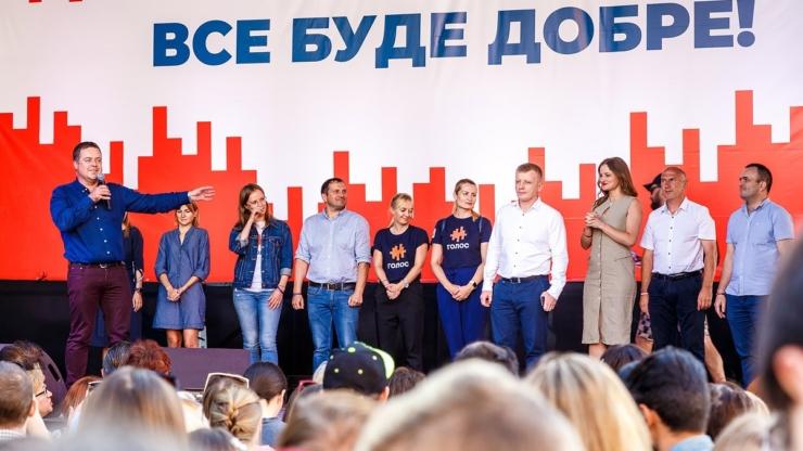 Голос Івано-Франківськ