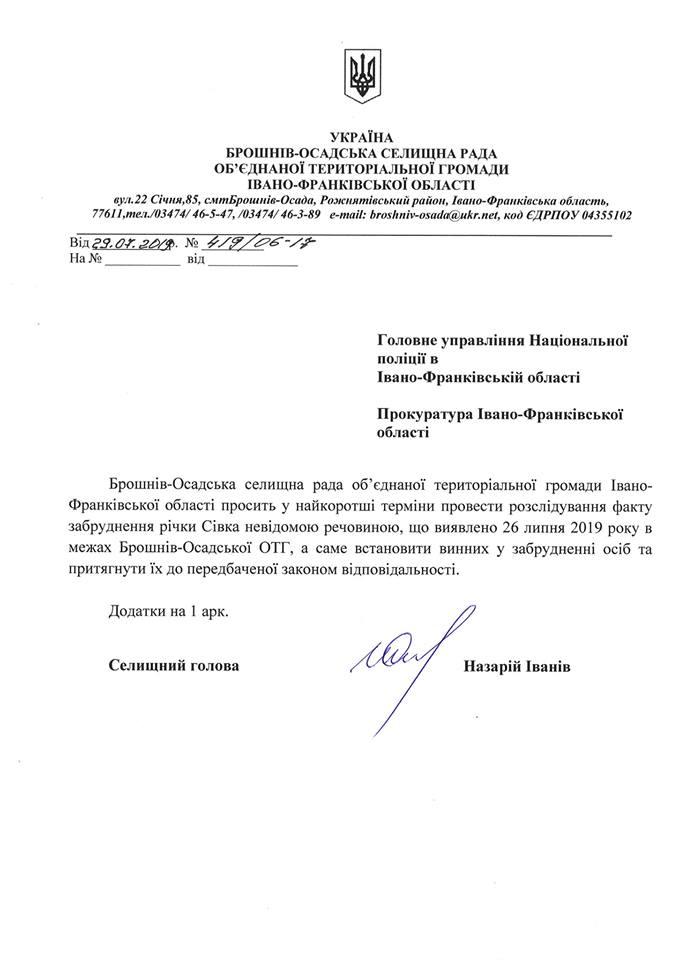 Голова Брошнева звернувся в поліцію з приводу забруднення річки та загибелі риби 2
