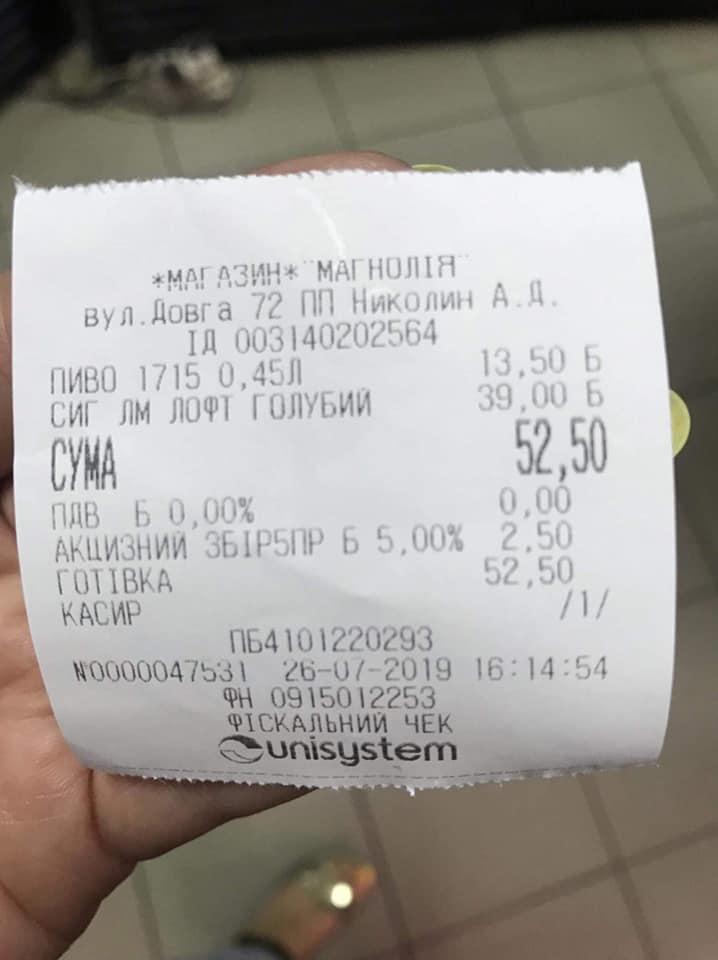 """У франківській крамниці """"Магнолія"""" неповнолітнім продали алкоголь і цигарки 2"""
