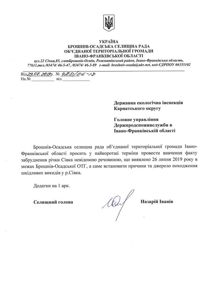 Голова Брошнева звернувся в поліцію з приводу забруднення річки та загибелі риби 1