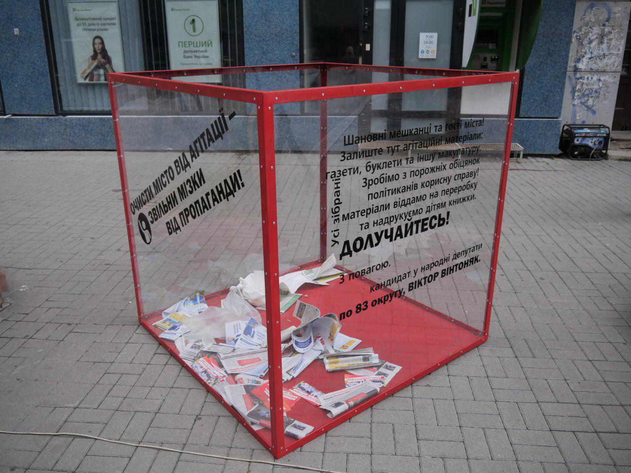 """У Франківську встановили """"смітник агітації"""", аби звільнити місто і мізки від передвиборної макулатури 4"""