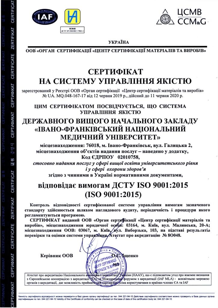 ІФНМУ отримав міжнародний сертифікат з якості освіти 2