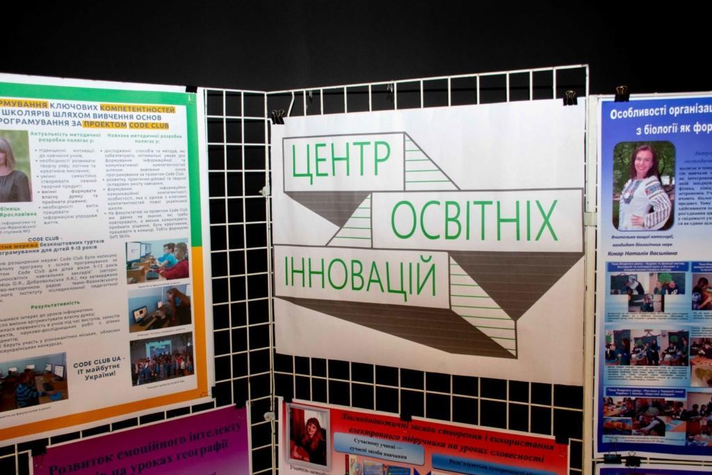 """У Франківську на місці колишньої """"Молочної кухні"""" відкрили Центр освітніх інновацій 1"""