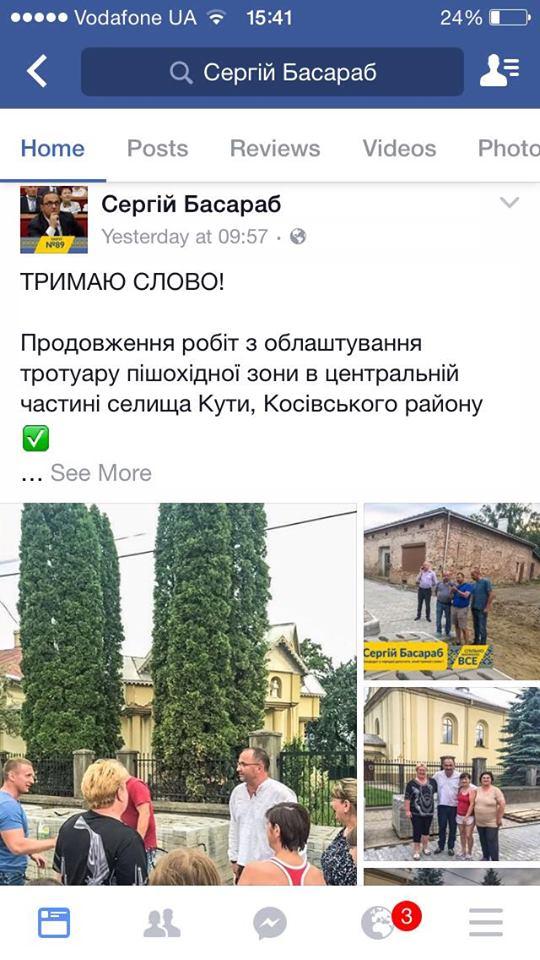 На Франківщині триває агітація бруківкою від імені Сергія Басараба, –  ОПОРА 1
