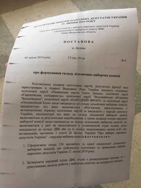 На Прикарпатті ОВК №86 приховує інформацію щодо утворення дільничних виборчих комісій 1