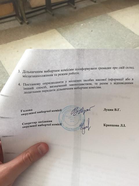 На Прикарпатті ОВК №86 приховує інформацію щодо утворення дільничних виборчих комісій 2