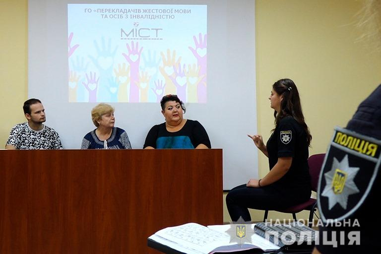 Прикарпатські поліцейські опанували мову жестів 3