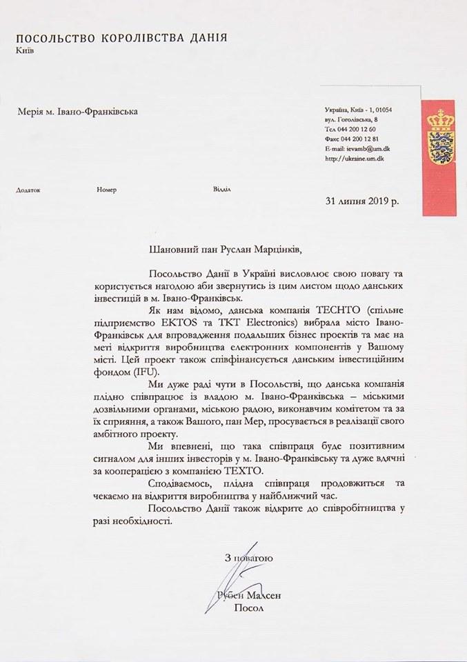 Посольство Данії подякувало мерії Франківська за допомогу у відкритті виробництва Techto 2