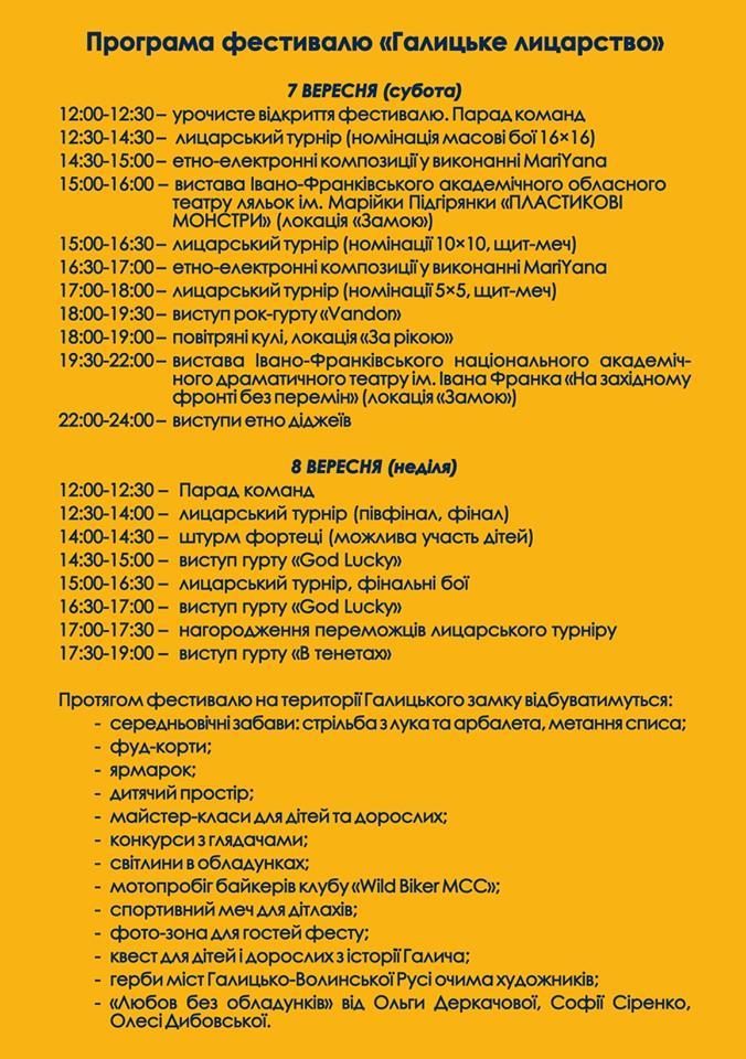 """У Палаці Потоцьких презентують програму фестивалю """"Галицьке лицарство"""" 1"""