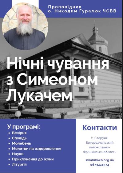 Отець Никодим, ігумен Погонського монастиря, проведе нічні чування в Старуні 2