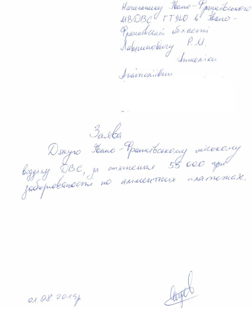 Франківець виплатив своєму синові 55 тисяч гривень заборгованих аліментів 2