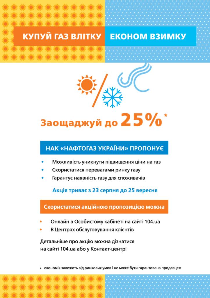 Прикарпатцям радять запастися газом на всю зиму по літній ціні 2
