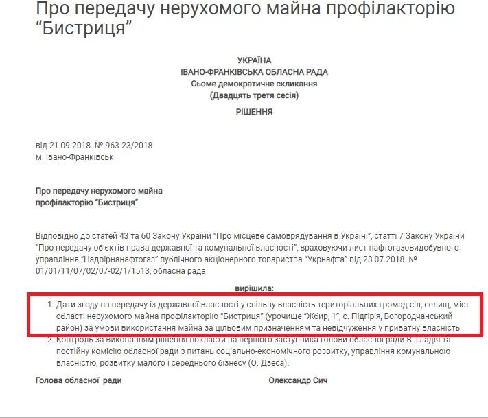 """Брати Белзи викупили санаторій """"Бистриця"""" - буде спорткомлекс з готелем 2"""