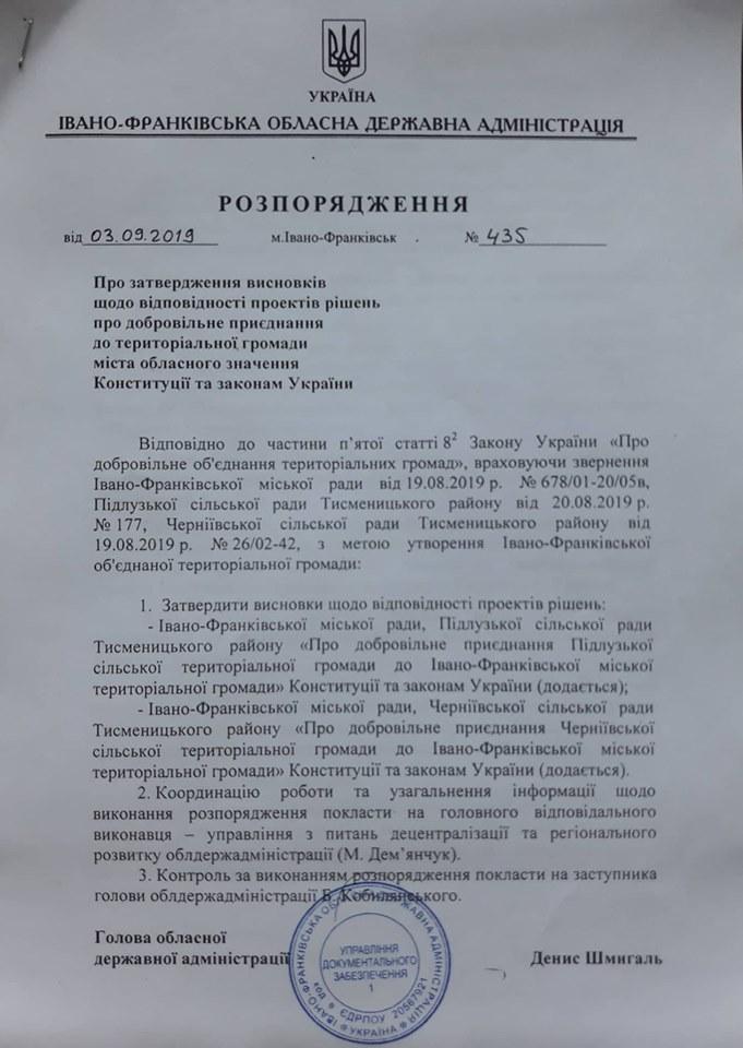 ОДА погодила приєднання Підлужжя і Чернієва до Франківська 2
