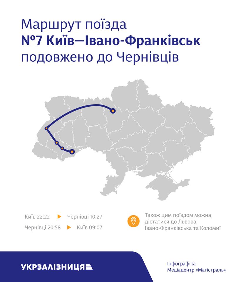 З осені поїзд Київ – Івано-Франківськ їхатиме до Чернівців 2