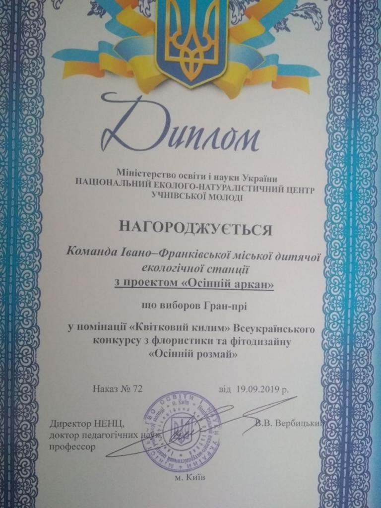 Вихованці франківської екологічної станції вибороли гран-прі на Всеукраїнському конкурсі 2