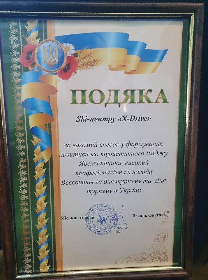 Депутат облради отримав відзнаку за розвиток туризму на Яремчанщині 2