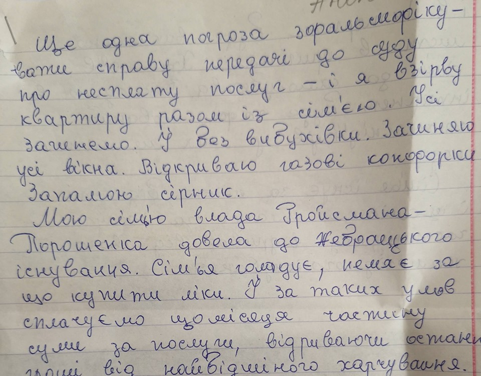 Франківець погрожує підірвати квартиру – анонімку передали в СБУ 2