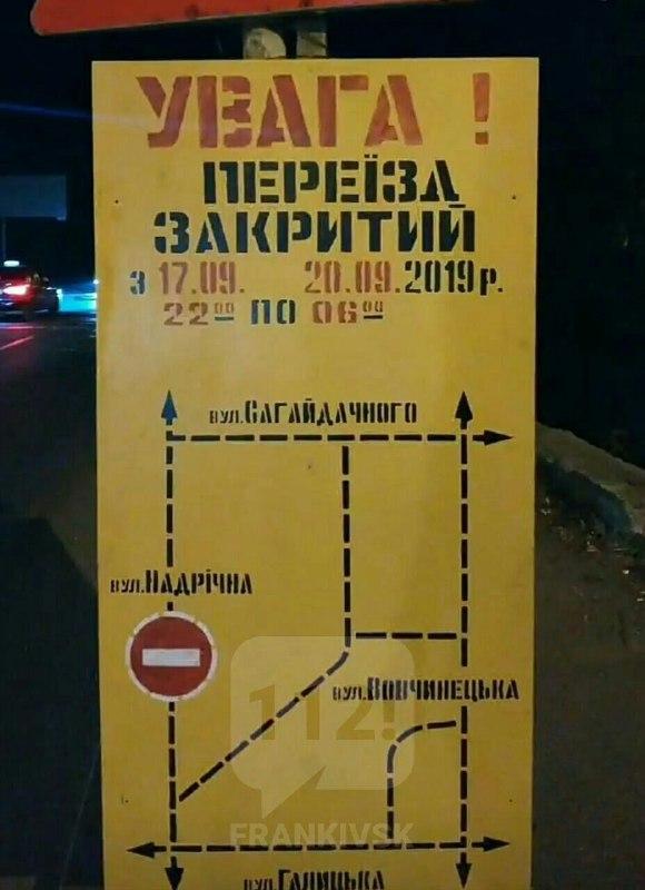 У Франківську на три ночі перекриють переїзд для автомобілів на Надрічній 2