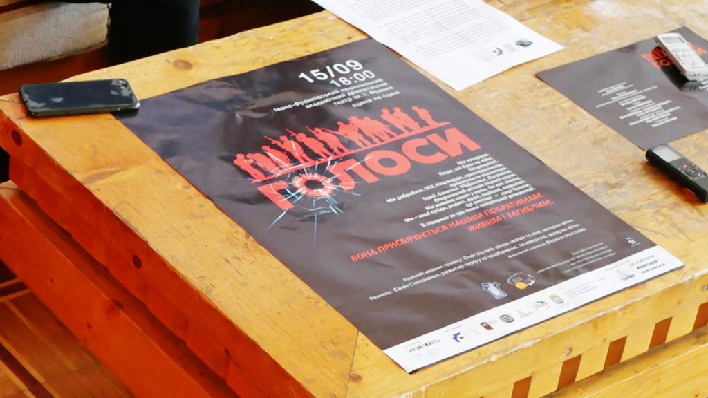 """У Франківську ветерани війни покажуть """"тривимірну"""" документальну виставу """"Голоси"""" 8"""