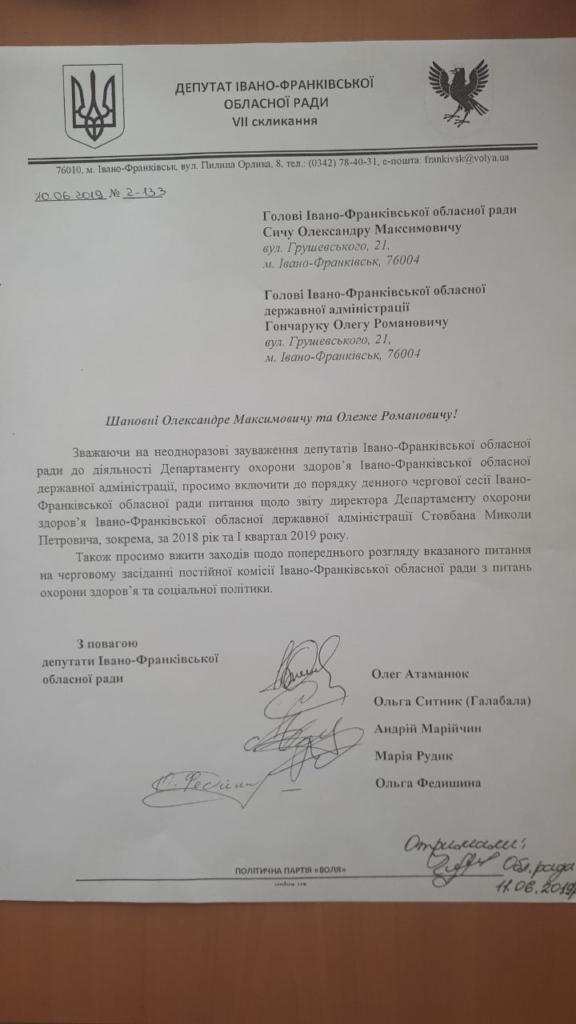 Депутати вимагають звіту від директора Департаменту охорони здоров'я Івано-Франківської ОДА 2