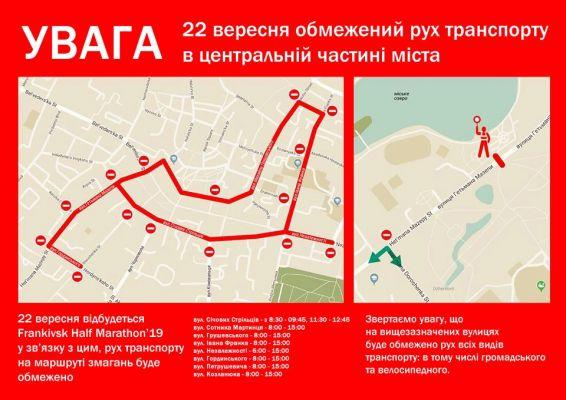 У Франківську завтра автобуси і тролейбуси змінять маршрути. СХЕМА РУХУ 1