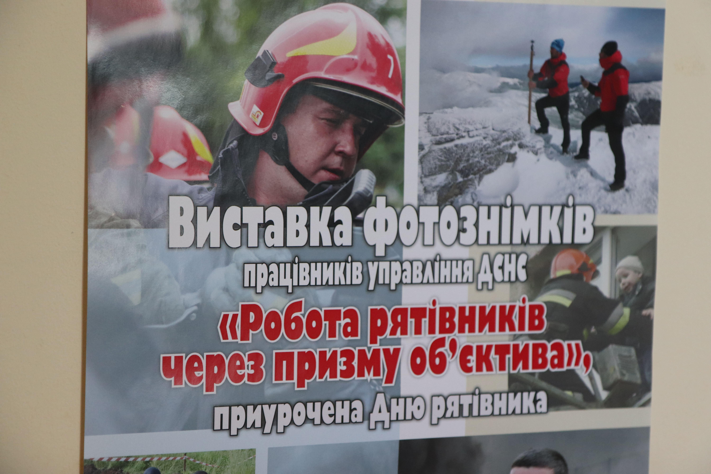 У Франківську відкрили виставку світлин про роботу рятувальників 16