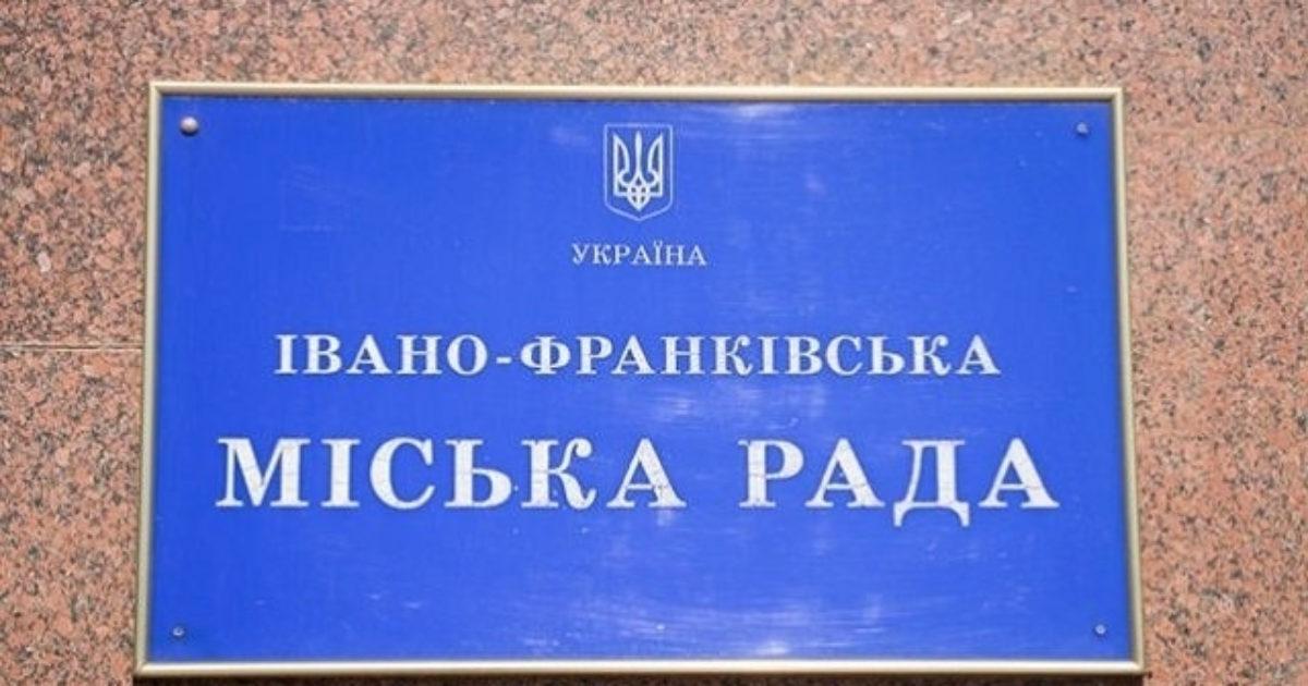 Результат пошуку зображень за запитом Більш як половина депутатів Івано-Франківської міськради не прозвітували перед виборцями про рік роботи