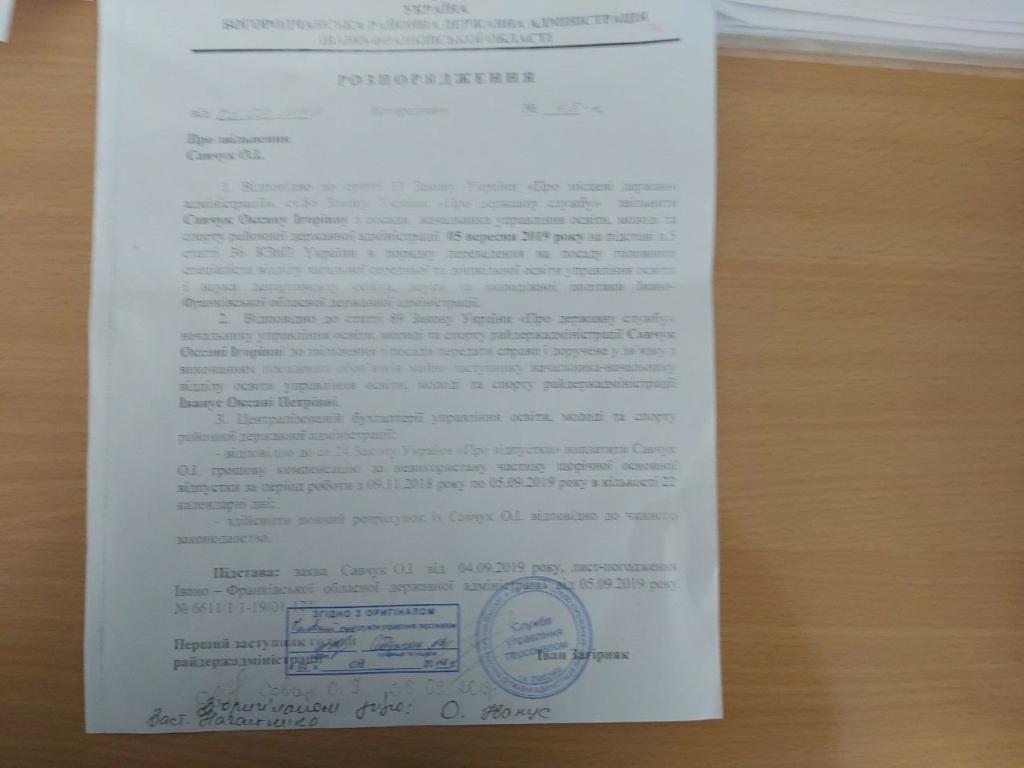 Посадовиця, яку звинувачують у неефективному використанні коштів, працюватиме у Департаменті освіти Івано-Франківської ОДА 1